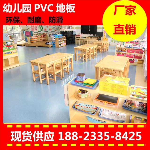 广州塑胶地板厂家