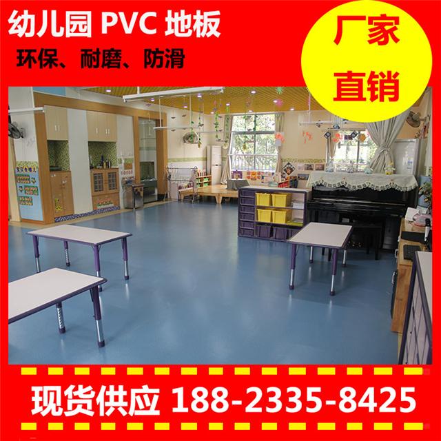 湛江PVC地板厂家-学校PVC地板批发