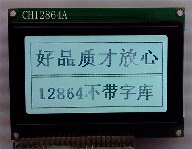 【12864液晶模块 lcd显示屏