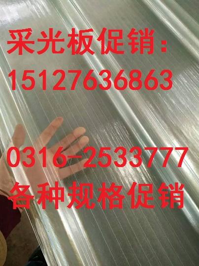高平、介休【防腐-阻燃】采光板-每米价格