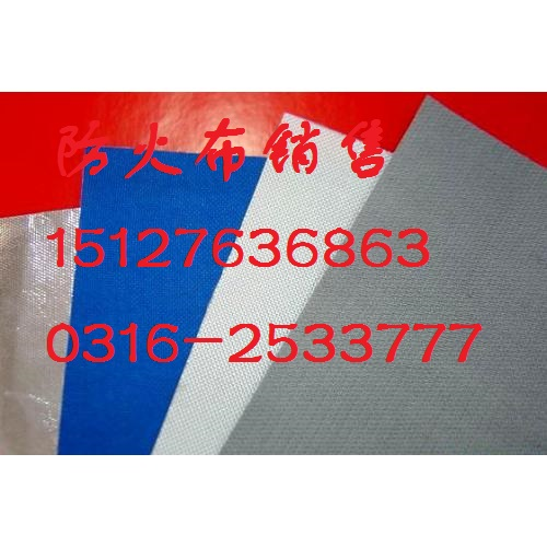 湖北省、湖南省【电焊防火布】每米价格