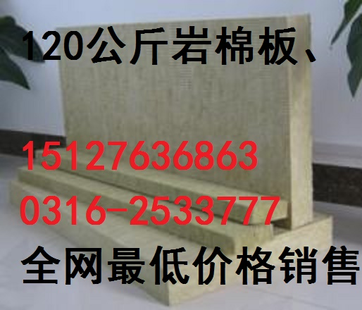 销售:晋城、朔州【保温岩棉板】每立方价格