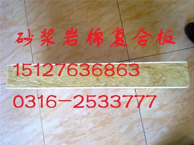 河北【砂浆岩棉复合板】生产厂家-价格