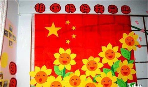 幼儿园国庆节主题墙布置图片分享!-幼儿园主题墙布置图片
