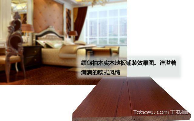 实木地板评测