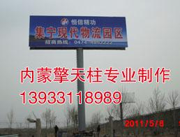 内蒙古擎天柱广告牌制作公司