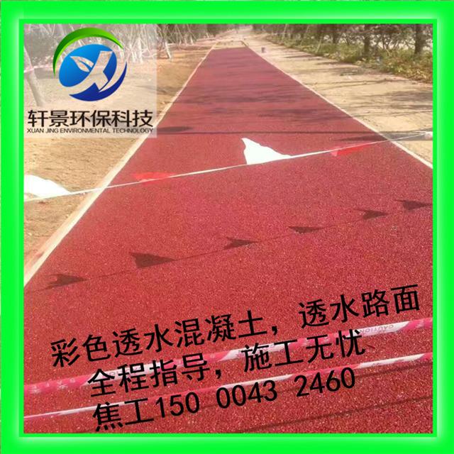 重庆涪陵彩色透水地坪,价格优惠服务一流