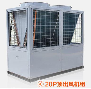 供應東莞科信20匹空氣能熱泵主機