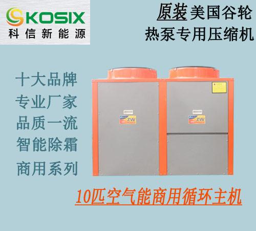 供應柳州10匹空氣能熱水器價格