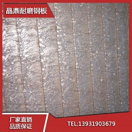 双金属复合耐磨钢板风机叶轮叶片耐磨专用