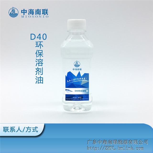 出厂价环保型溶剂油D40