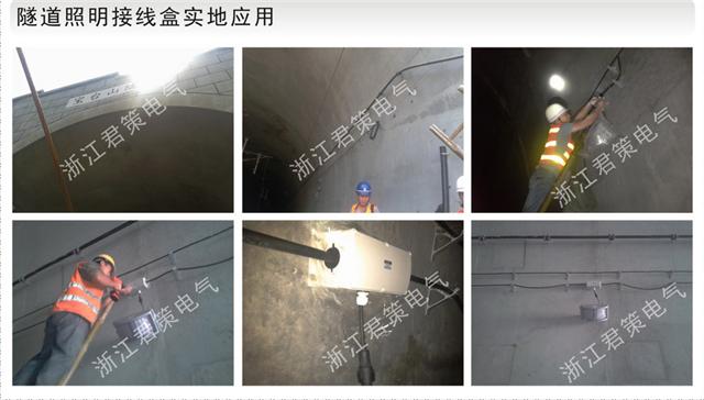隧道接线盒 隧道防水接线盒的应用及选型