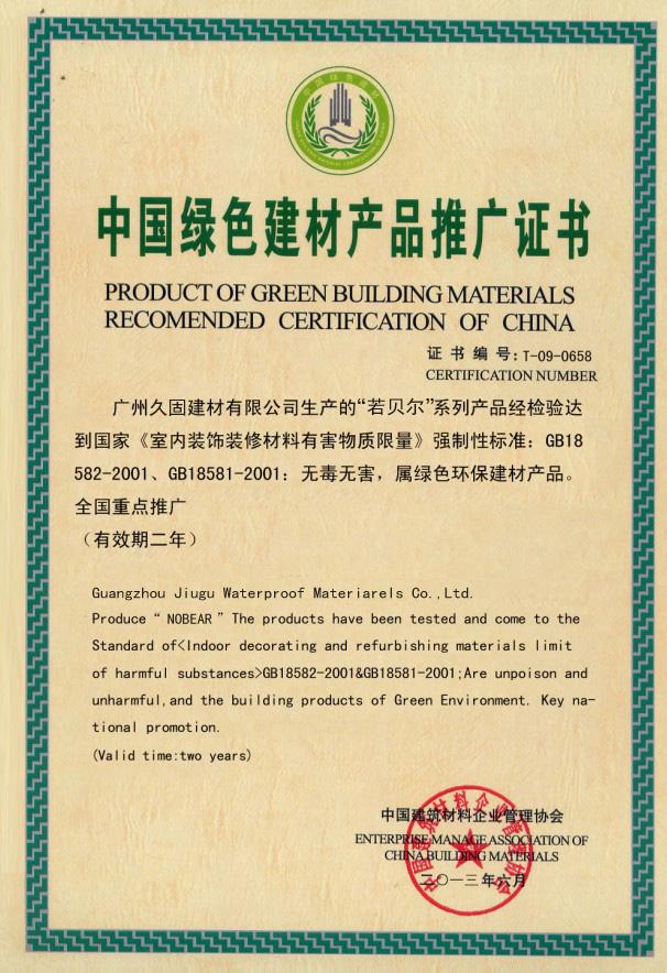 清远市瓷砖背涂胶背涂胶十大品牌厂家直销
