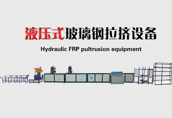 履带式玻璃钢拉挤设备专业生产供应