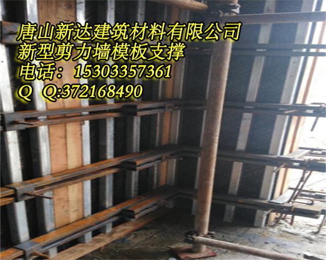新型剪力墙模板支撑体系结构