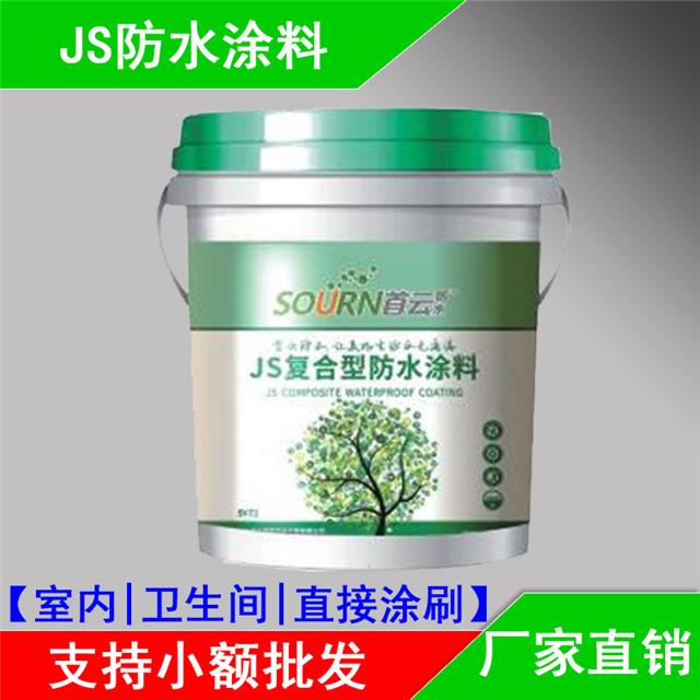 首云JS防水涂料聚合物水泥基防水涂料