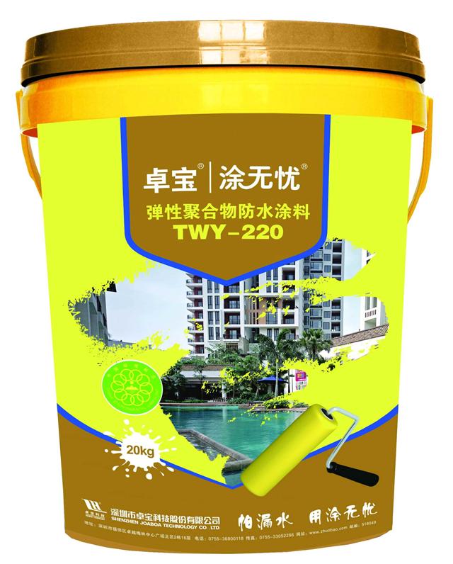 涂无忧TWY-220弹性聚合物防水
