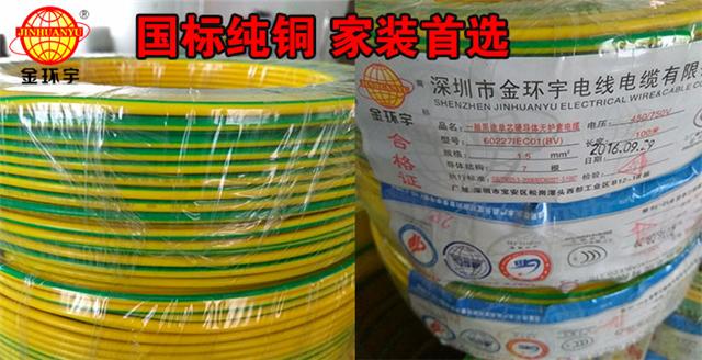 家装电线电缆如何接线?电线颜色代表着什么?【金环宇