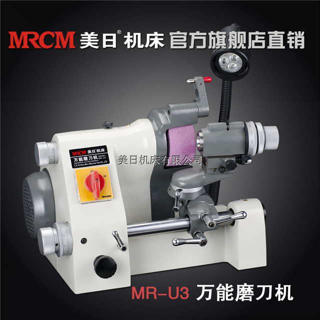 昆明多功能磨刀机 MR-U3