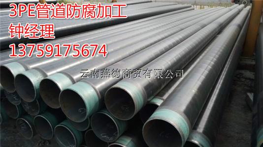 云南螺旋钢管3PE防腐加工