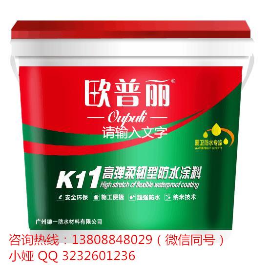 广州欧普丽防水涂料厂家K11防水涂料厂家