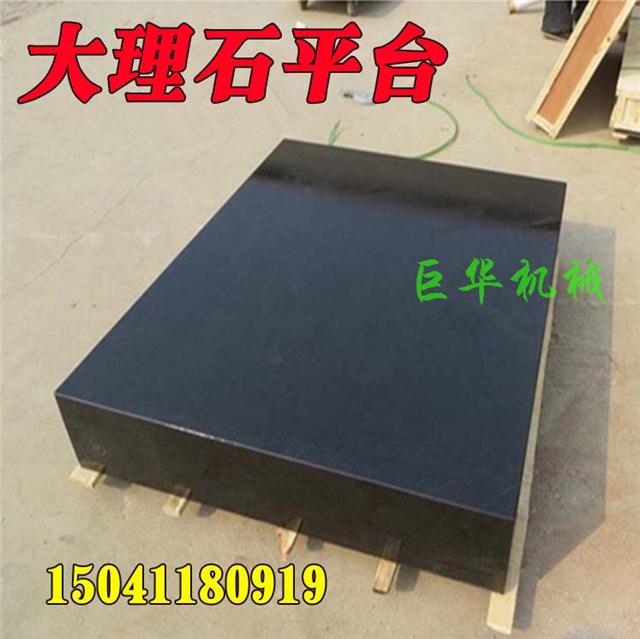 武汉大理石平台