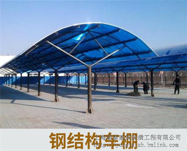 首页 产品供应 装修施工 阳篷&雨篷 > 钢结构材质车棚
