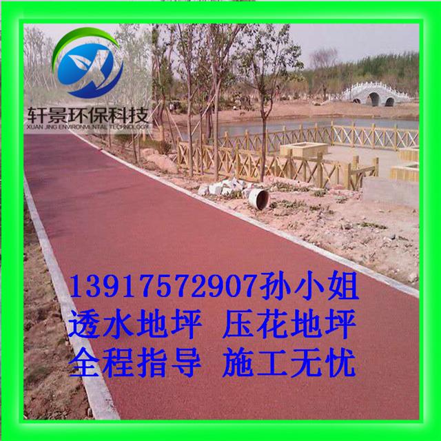 山东海阳生态和环保性均优于普通混凝土路面