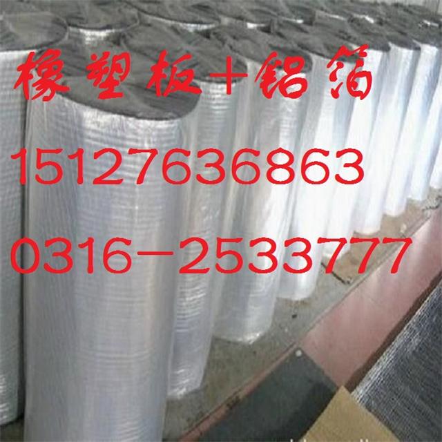 促销:带背胶-带铝箔贴面橡塑板出厂价格