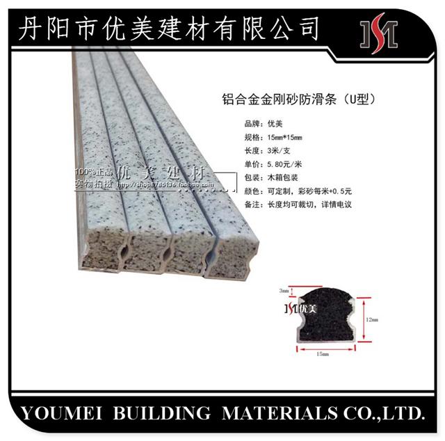 哈尔滨厂家供应金刚砂瓷砖防滑条耐磨耐老化