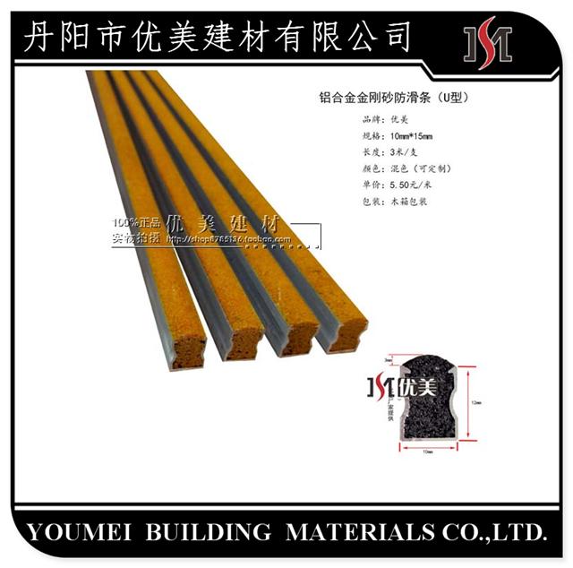 句容厂家供应铝合金防滑条颜色可更改