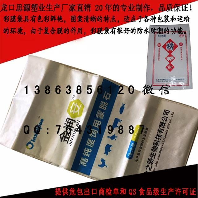 厂家直销彩膜编织袋-提供危险品商检性能单