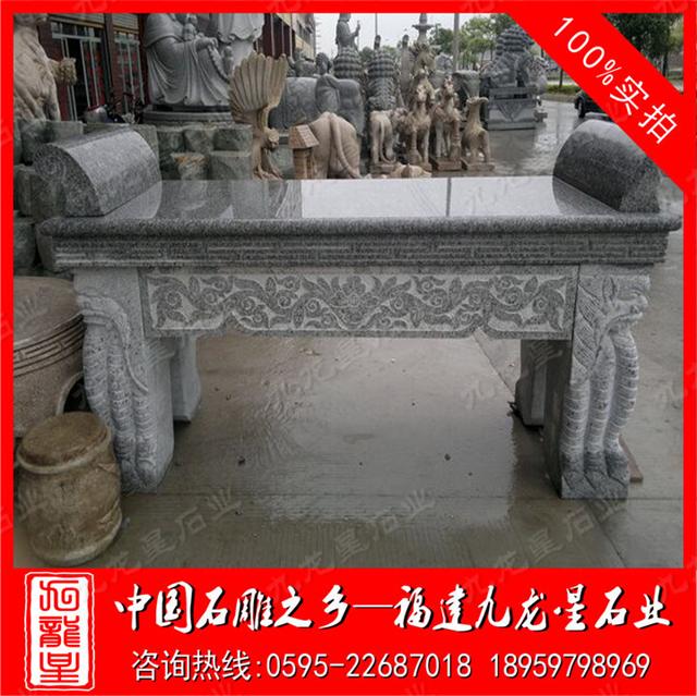 首页 产品供应 石材 石雕 动物石雕 > 石雕供桌 石雕仿古供桌 寺庙