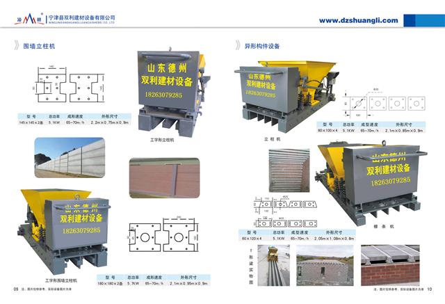 楼板挤压机的技术参数及使用方法