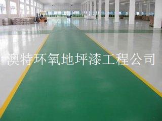 东莞市鸿达环氧地坪漆工程有限公司