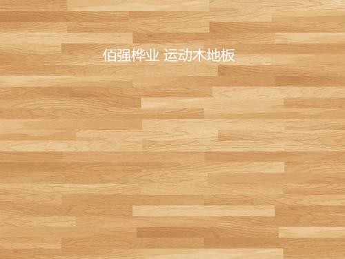 实木地板 枫木 > 厂家现货供应体育木地板 体育实木地板 体育馆运动