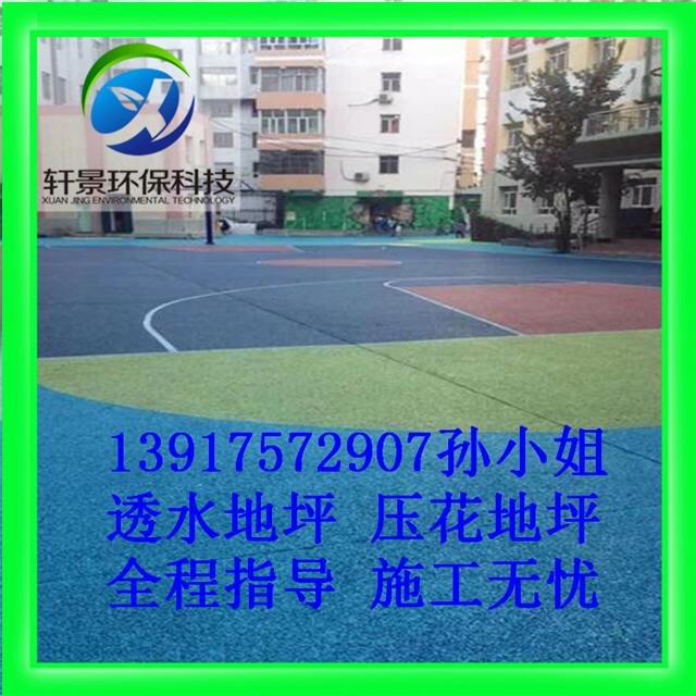 天津市透水地坪  全程指导
