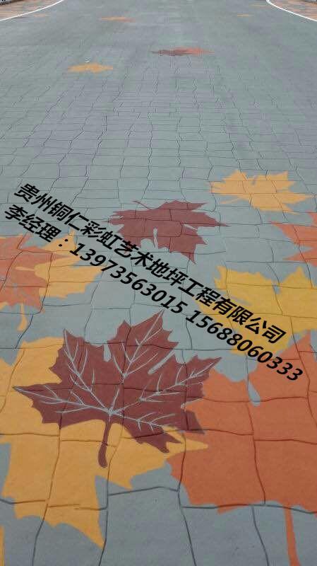 铜仁专业生产彩色压模地坪厂家