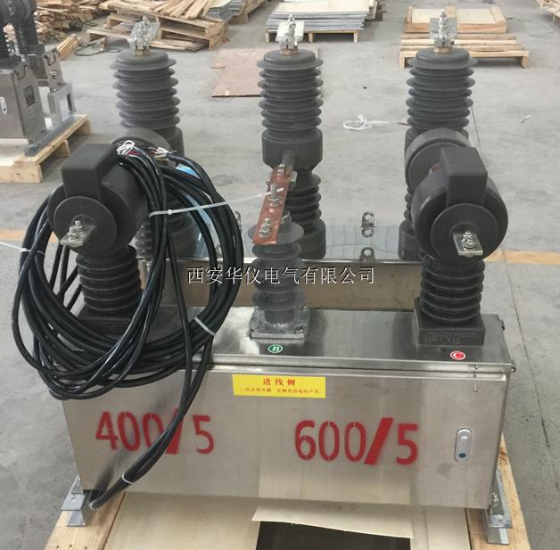 西安10kv预付费高压真空断路器