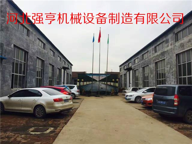 河北强亨机械设备制造有限公司