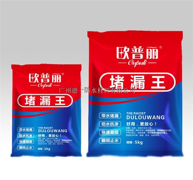 广州十大防水涂料品牌都有哪些