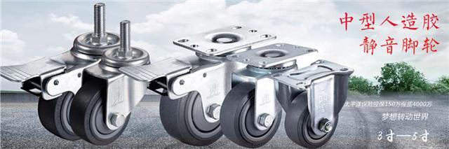 橡胶脚轮产品应用在什么样的状态下使用巧妙方法