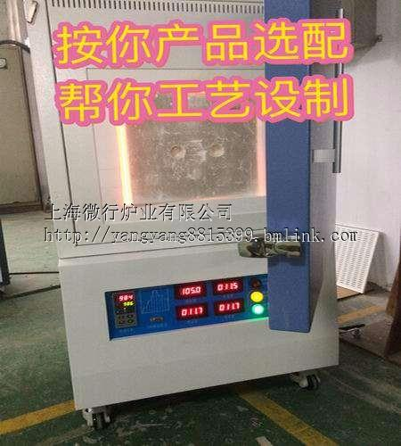 晶体退火高温炉上海微行MXX1200-50