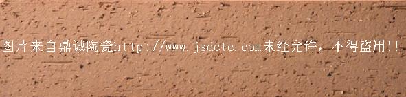 供应陶土劈开砖