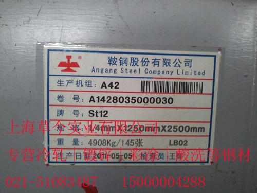 鞍钢冷板|冷轧钢板|st15|上海草今图片