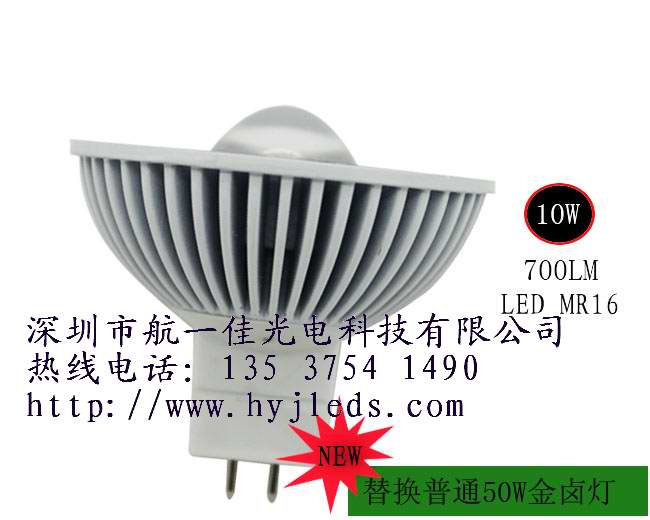 供应MR16 10W LED灯杯