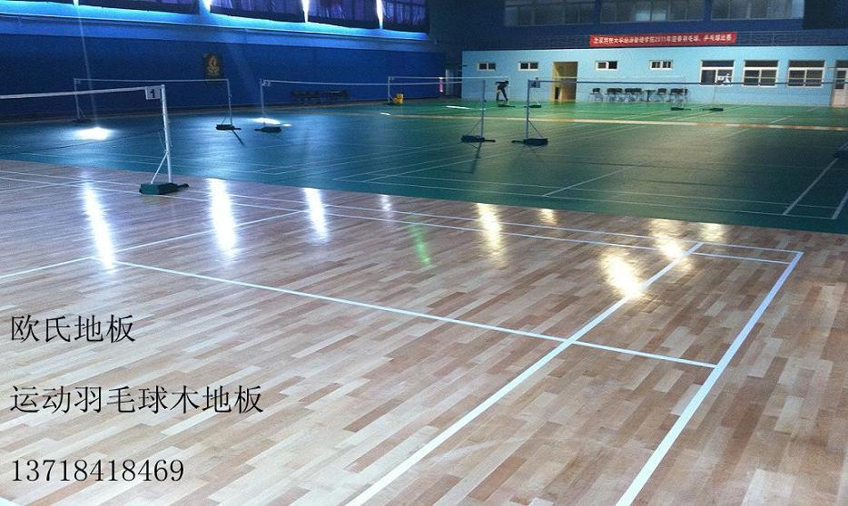 北京木地板篮球场价格厂家