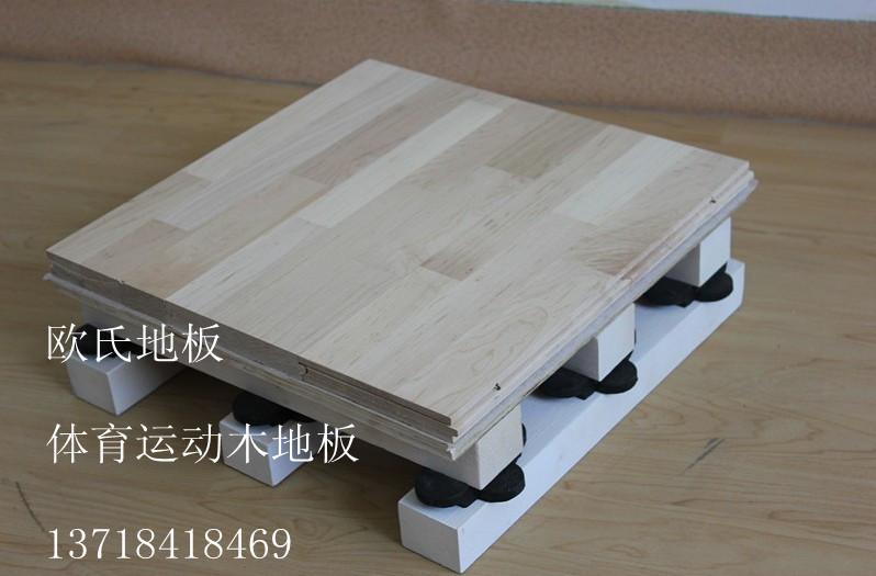 供应篮球场体育运动木地板