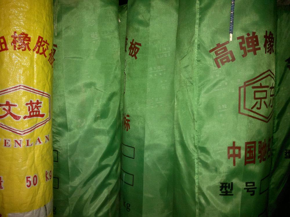 供应上海优质耐油橡胶板