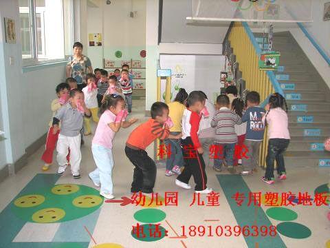 幼儿园pvc地板图片